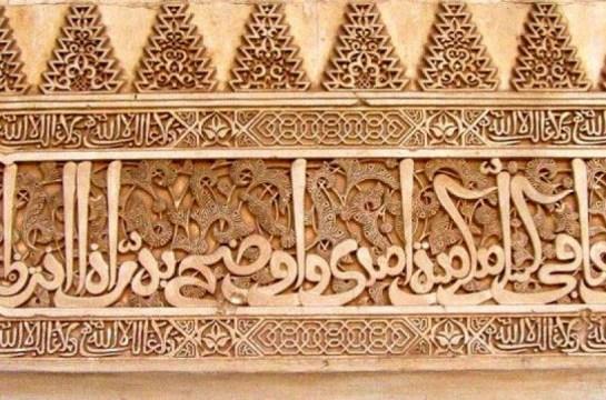 Al-Andalus. La España Islámica
