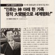 La Unificación de Corea del Norte y del Sur es una clave para la paz mundial. Revista líder en Corea, Shin Dong-A (Parte 4)