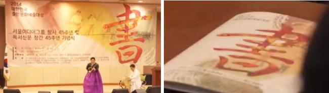 """""""El Sueño Coreano"""" del Dr. Hyun Jin Moon fue seleccionado como el Libro del Año"""
