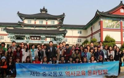 Coreanos Residentes en China visitan Corea del Sur para un Tour Histórico y Cultural