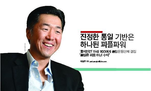Economía Joong Ang Publica Entrevista con Dr. Moon