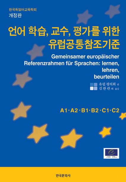 유럽공통참조기준