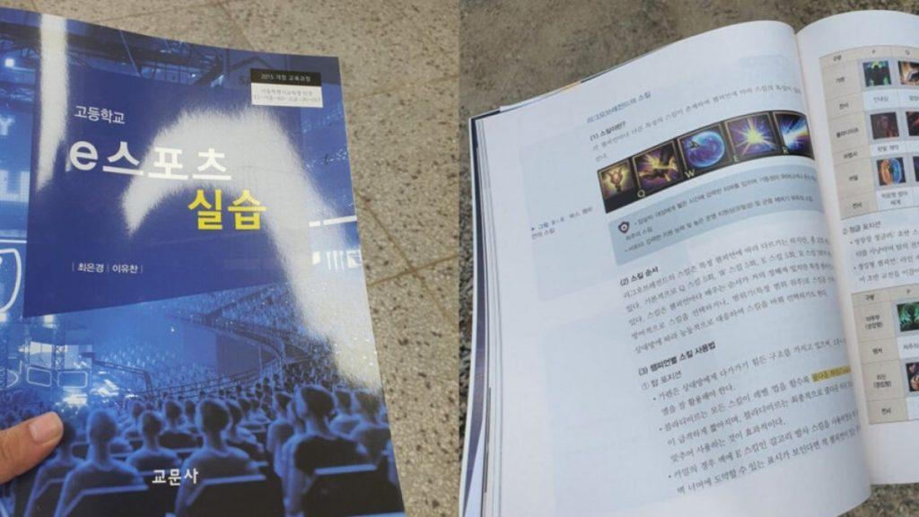 Buku Pelajaran Esports Di Sekolah Korea Selatan 1