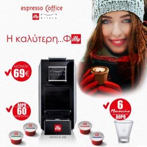 Μηχανή espresso illy MITACA M8 +ΔΩΡΟ 60 Κάψουλες + 6 συλλεκτικά ποτηράκια Maroccino
