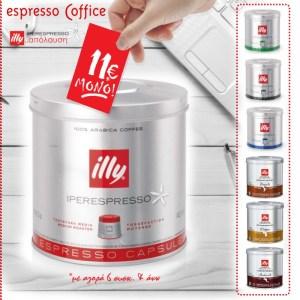 ΠΡΟΣΦΟΡΑ: 6 κουτιά 21 κάψουλες illy IPERESPRESSO + ΔΩΡΟ 4 συλλεκτικά ποτηράκια Maroccino illy
