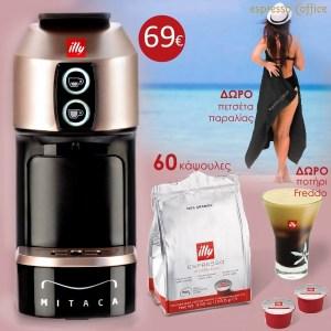 MITACA M1 illy + ΔΩΡΟ 60 κάψουλες + ποτήρι Freddo + πετσέτα παραλίας