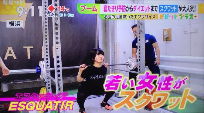 TBSテレビ 「ビビット」