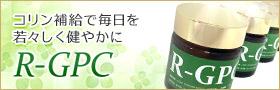 R-GPC アルファGPC
