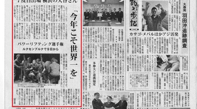 大谷憲弘 おおたにのりひろ 毎日新聞