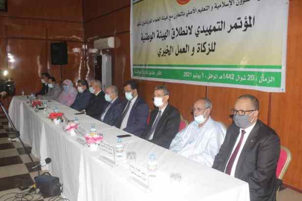 الشؤون الإسلامية تنظم مؤتمرا تمهيديا لإطلاق هيئة للزكاة ـ (المصدر: الإنترنت)