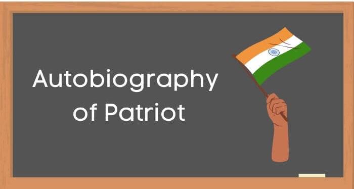 देशभक्त की आत्मकथा हिंदी निबंध - Autobiography of Patriot Essay in Hindi
