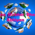 Essay on Atma Nirbhar Bharat in English