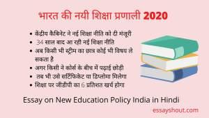 भारत की नयी शिक्षा नीति निबंध