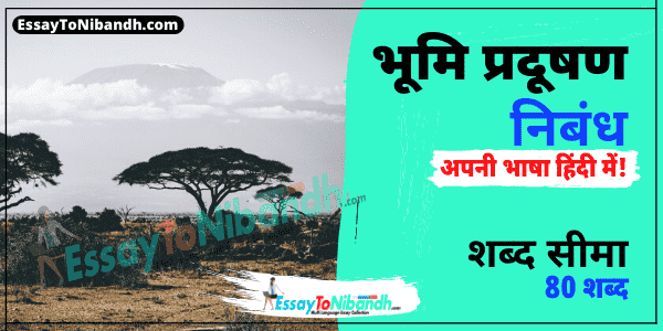 Land Pollution Hindi Essay 80 Word