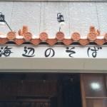 【店舗手描き文字】内装壁、シャッターBOX、営業中プレート