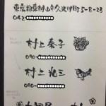 【名刺用手描き文字】@東村山市『大福屋』さん