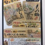 【手描きメニュー☆食べ放題ページ】@埼玉県越谷市『木村屋本店』様