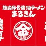 【手書きフォント☆暖簾】@神奈川県愛甲郡愛川町『まるきんラーメン』様