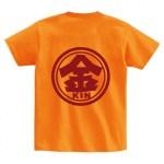 【Tシャツデータ制作☆手描きフォント】@神奈川県愛甲郡愛川町『まるきんラーメン』様