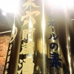 【手描き文字☆酒樽サーバー】@東京都中央区日本橋人形町『酒場 大穴(ダイアナ)』様