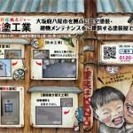【手描きチラシ★塗装屋さん】@大阪府八尾市『建塗工業』様