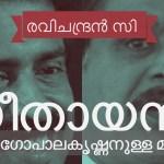Geethayanam – Reply to N.Gopalakrishnan