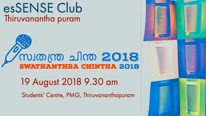 essense club tvm event