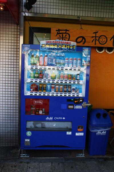 Màquina de begudes