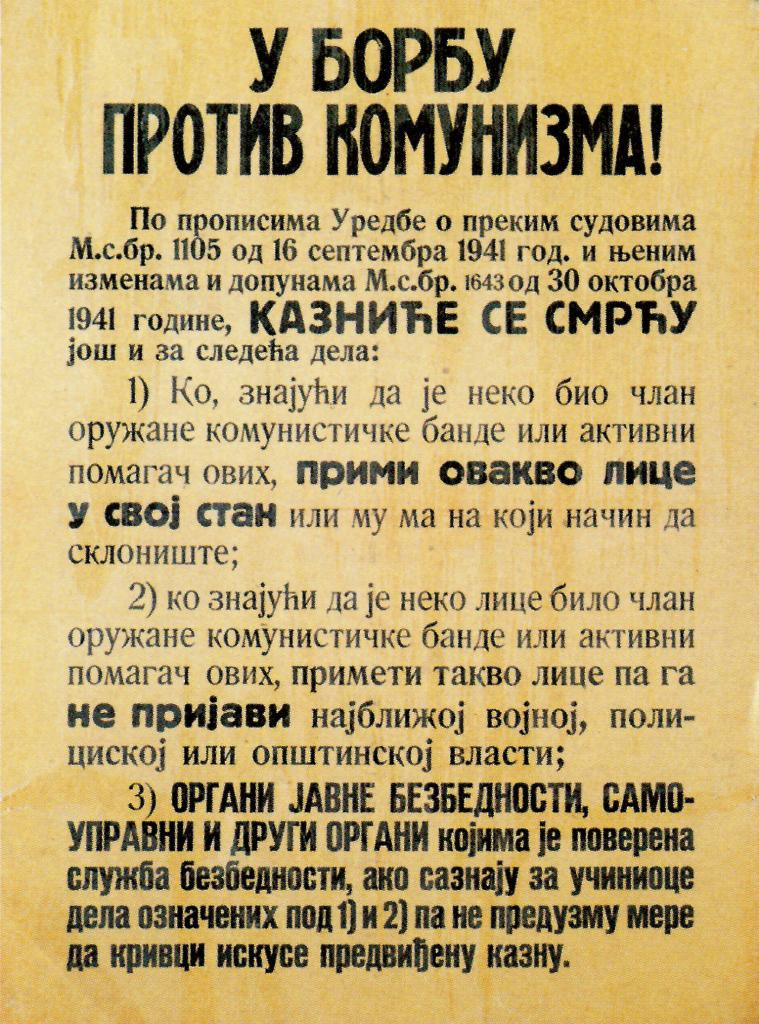 Плакат у борби против комунизма