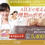 AILE(エール)エステサロンの痩身体験メニューや料金