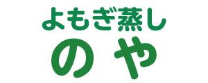 """よもぎ蒸しを札幌市でお探しなら""""のや"""""""