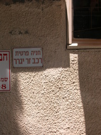 Israel_2006_00044_1