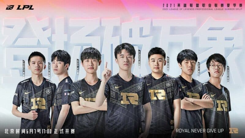 The Royal Never Give Up RNG LoL roster of Lovely, Cryin, Ming, Xiaohu, Wei, Gala and XiaoXu appear with RNG graphics and Chinese text around them.