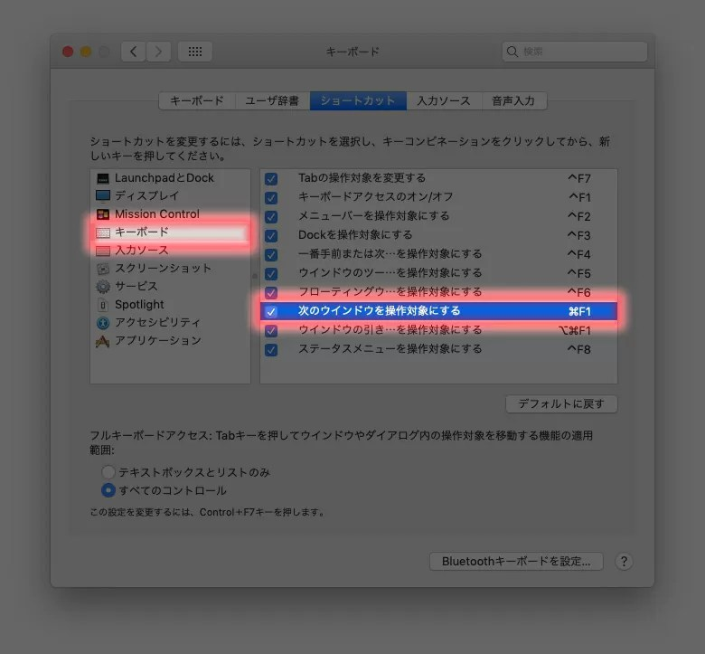 macOS標準のウィンドウ単位の切替機能