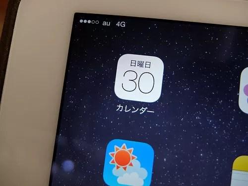 SIMフリーiPhone・iPadでdocomo・auのSIMは使える?APN設定不要で ...