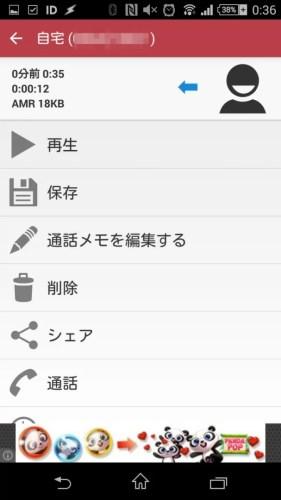 Screenshot_2015-04-05-00-36-21
