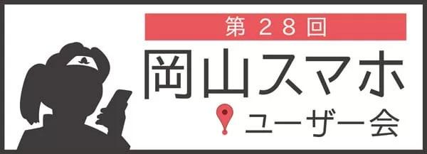 okasuma28th