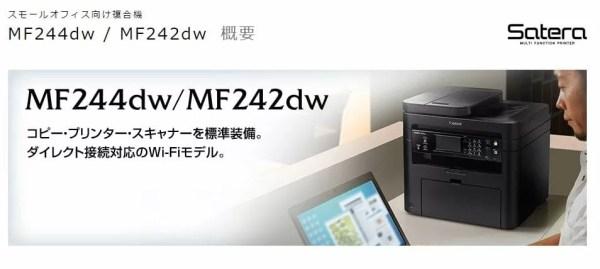 MF244DW