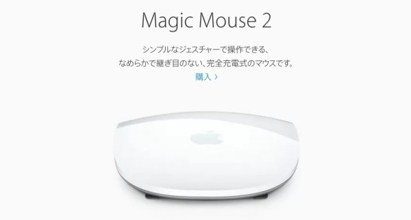 Magic Mouse 2の外観
