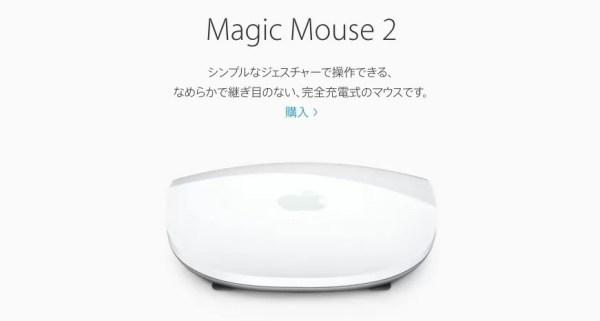 Magic Mouse 2の外観