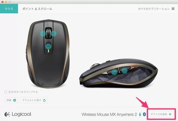 ロジクールのマウスの接続方式を切り換える方法
