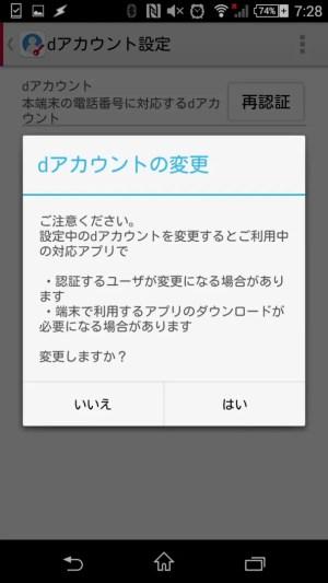 Screenshot_2016-02-11-07-28-39