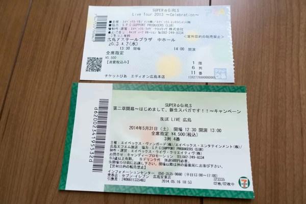 FC先行チケット