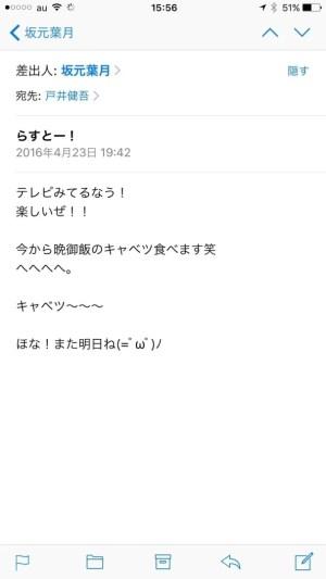 坂元葉月さんの超絶☆メールサンプル