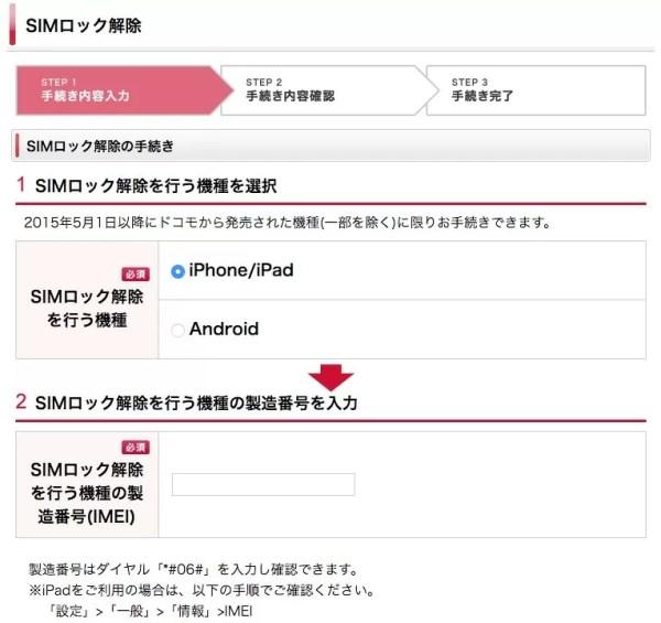 SIMロックを解除する端末の、製造番号(IMEI)を確認