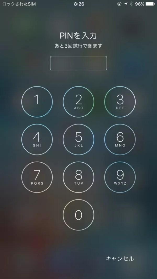 PIN1コードは3回まで入力可能