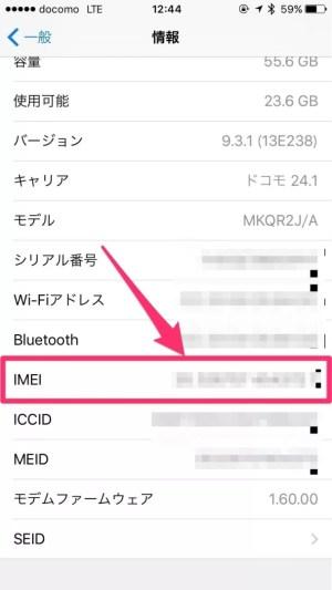 設定→一般→情報のIMEIを入力
