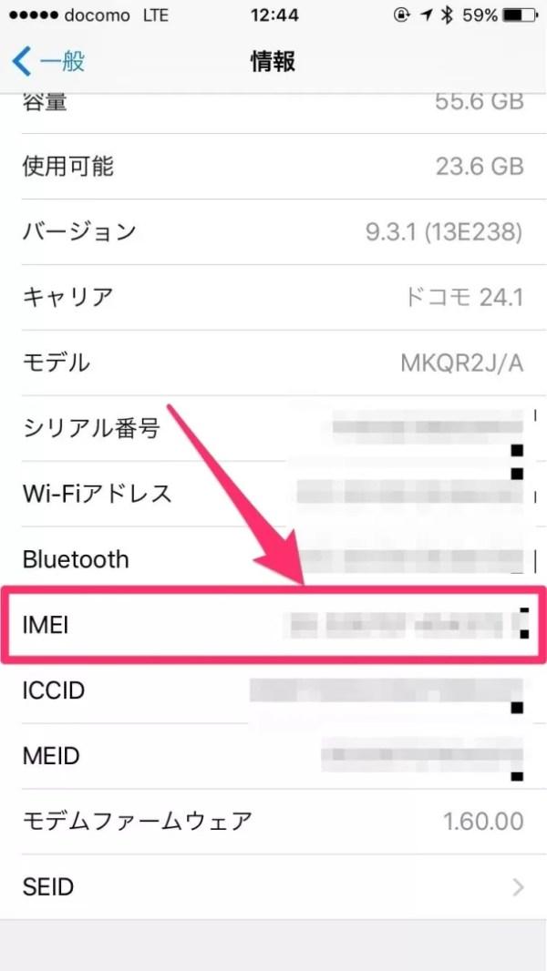 iPhone 6s:設定→一般→情報のIMEIを入力