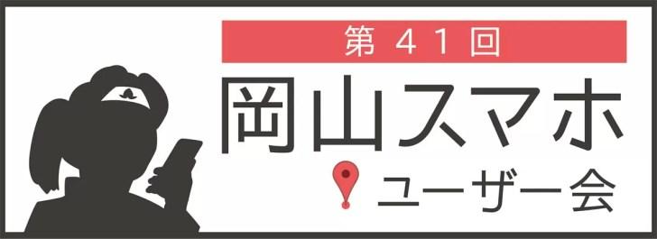 okasuma41th
