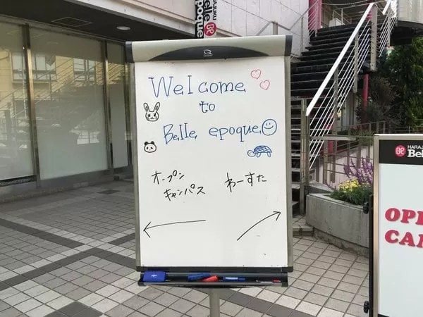 「←オープンキャンパス わーすた→」 僕はもちろん右です